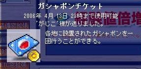 20060315191633.jpg