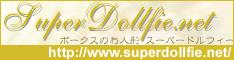 superdollfie.net_banner.jpg