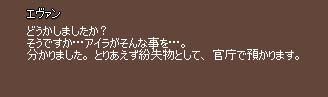 mabinogi_2005_09_01_018.jpg