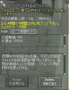 mabinogi_2005_09_01_027.jpg