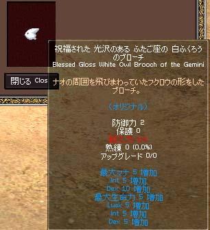 mabinogi_2005_09_04_005.jpg