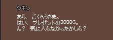 mabinogi_2005_09_12_005.jpg