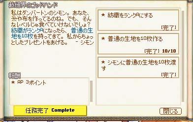 mabinogi_2005_09_12_006a.jpg
