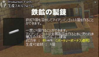mabinogi_2005_09_12_015.jpg