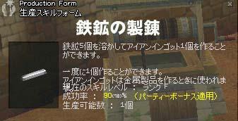 mabinogi_2005_09_12_016.jpg
