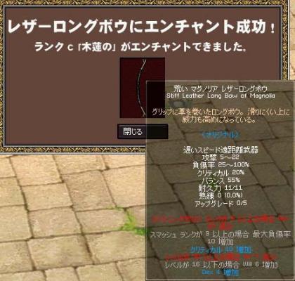 mabinogi_2005_09_14_009.jpg