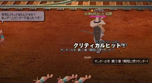 mabinogi_2005_09_29_019.jpg