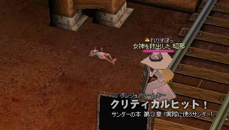 mabinogi_2005_09_29_020.jpg