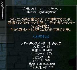 mabinogi_2005_10_26_023.jpg