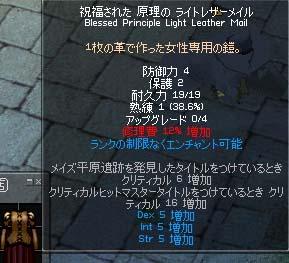 mabinogi_2006_06_08_009.jpg