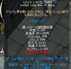 mabinogi_2006_06_13_011.jpg