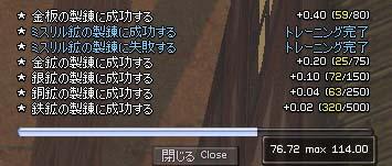 mabinogi_2006_06_14_005.jpg