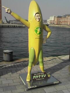 バナナマン。