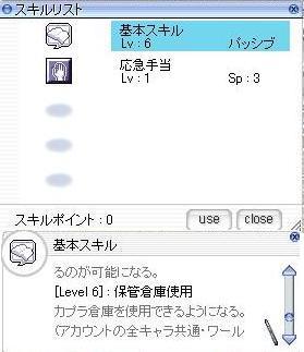 1201_bskill.jpg