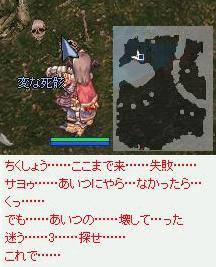 gonryun_dead.jpg