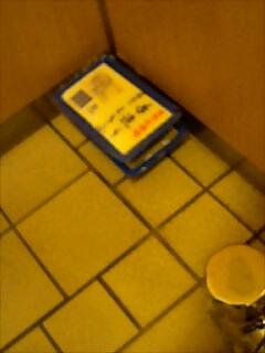 事件はトイレで起こった