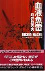 ketsueki_gyorai.jpg