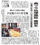 Asahi051027S.jpg