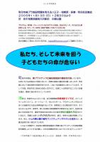 hai-plastic_flyer_P1.jpg