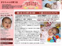 mana_donation.jpg
