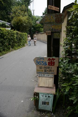 北鎌倉・笛6