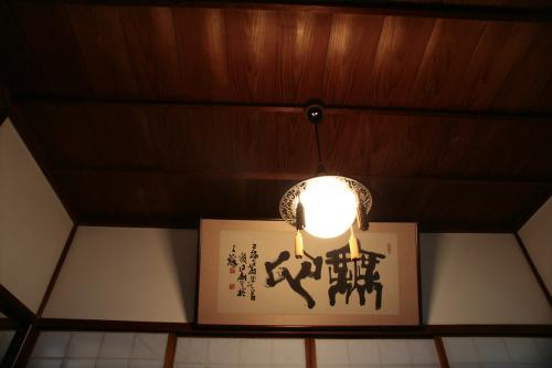 倉・無心庵玄関電燈