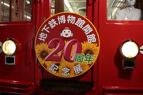 地下鉄博物館3営団300系開業20周年ヘッドマーク