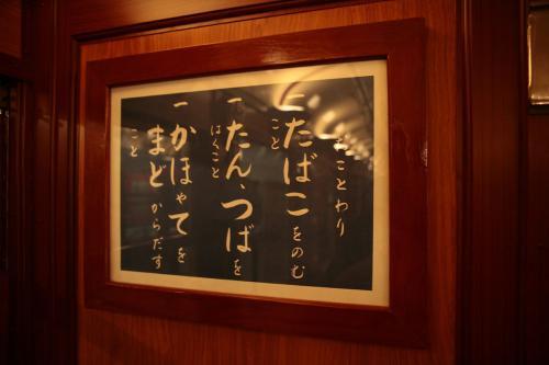 地下鉄博物館10東京地下鉄1000系車内2