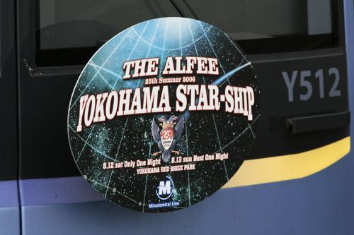 横浜高速Y500系Y502F@自由が丘THE ALFEEマーク