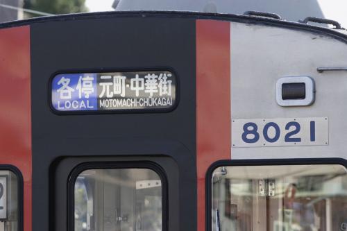 東急8000系8021F方向幕