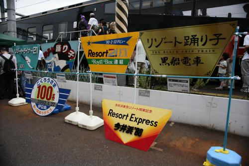 JR大井工場電車の展示3