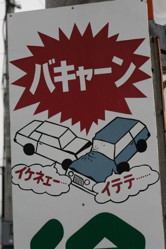 \バキャーン!!の看板2