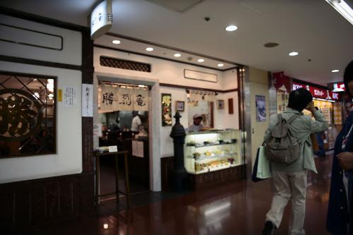 横浜駅西口地下街勝烈庵1