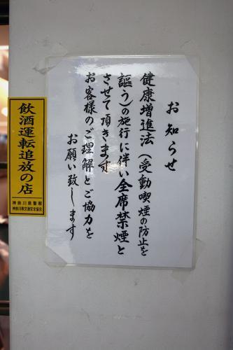 横浜駅西口地下街勝烈庵3