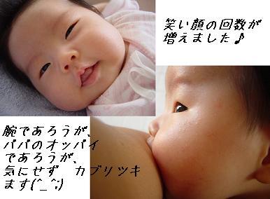 腕ですよっコレ!!(^_^;)