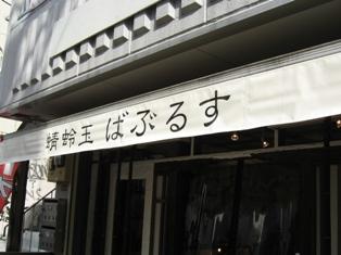 蜻蛉玉のお店