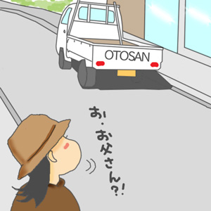 OTOSAN