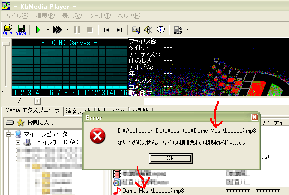 kbMediaPlayer 開けない