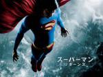 スーパーマンリタンーンズ