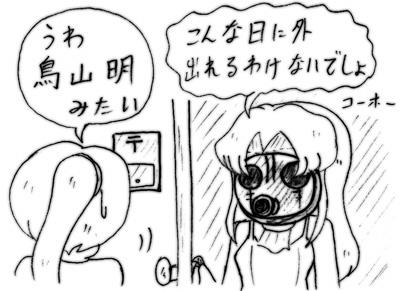 070301_kafun_2.jpg