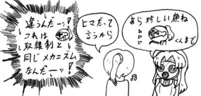 070301_kafun_3.jpg