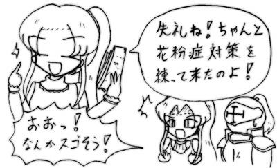 070305_kafun_1.jpg