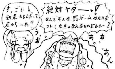 070305_kafun_6.jpg