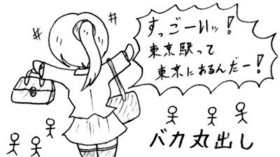 070309_tokyo_3.jpg