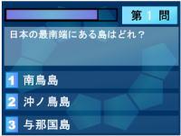 3秒クイズ2☆
