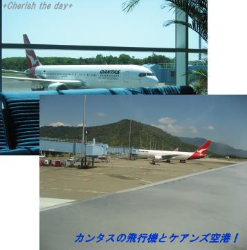 ケアンズ空港☆