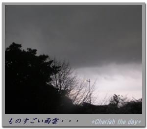 雨雲☆070404