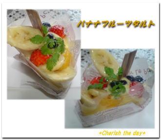 バナナフルーツタルト♪070121