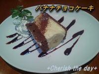 バナナチョコケーキ☆070323