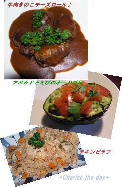 お料理いろいろ☆070319